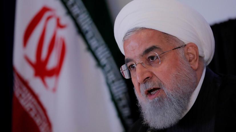Рухани заявил об отсутствии у Ирана страха перед угрозами США