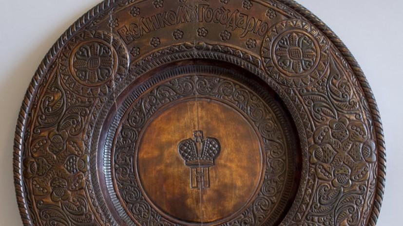 Музею-заповеднику «Царское Село» подарили блюдо Николая II
