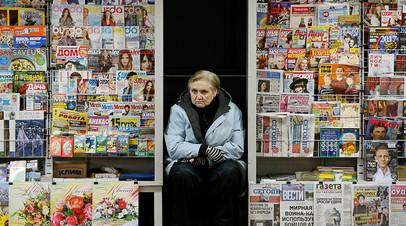 Продажа газет и журналов в Киеве