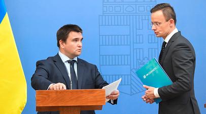 Павел Климкин и Петер Сийярто