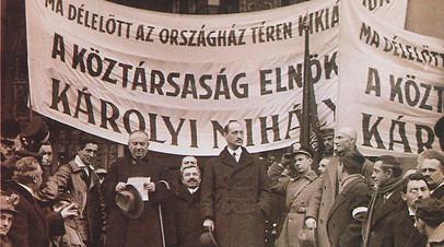 Провозглашение Венгерской Народной Республики, 16 ноября 1918 года