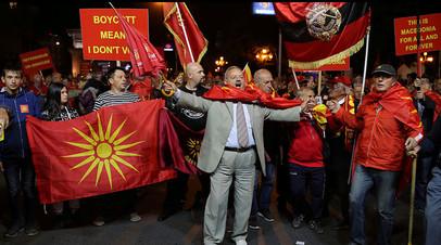 Противники переименования Македонии