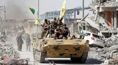 Бойцы Сирийских демократических сил в Ракке