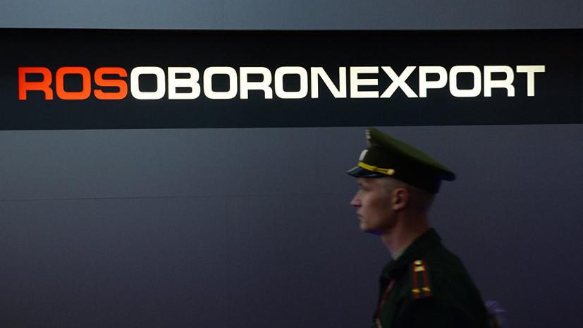 Портфель «Рособоронэкспорта» превысил $50 млрд