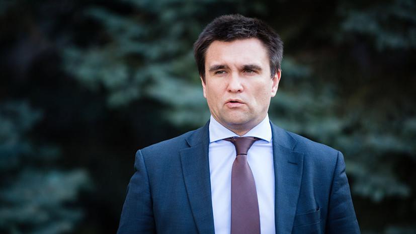 Климкин назвал ответные меры России попыткой влияния