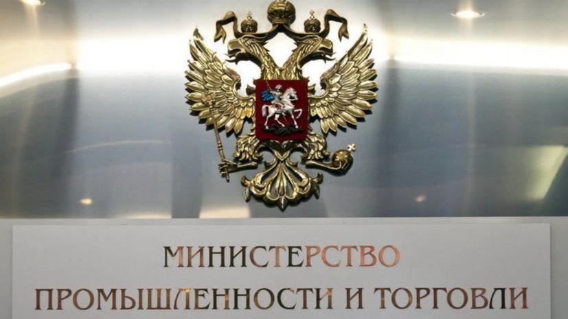 Минпромторг России не исключил корректировки санкций против Украины