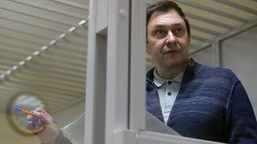 В ОБСЕ призвали власти Украины освободить Вышинского