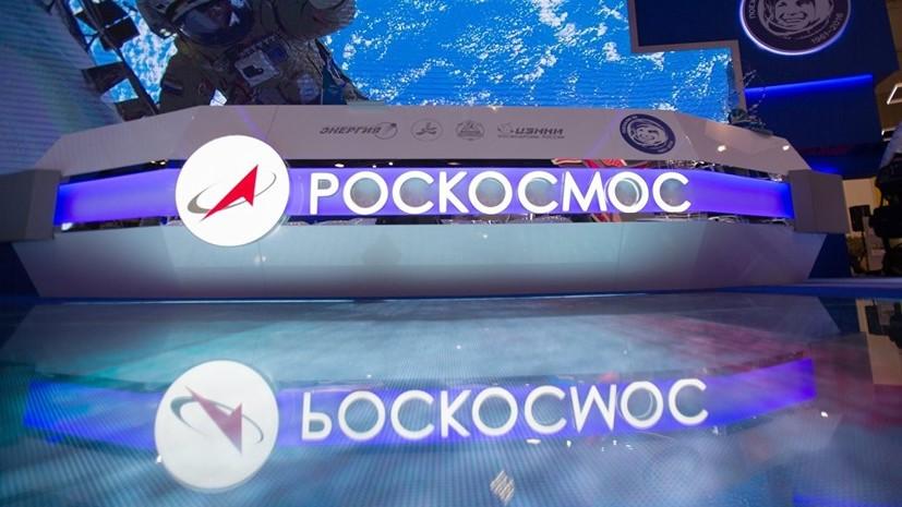 В «Роскосмосе» запланировали запуск 72 ракет Центра Хруничева до 2027 года