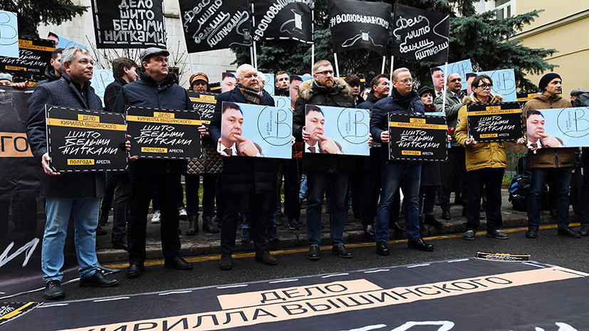 «Дело шито белыми нитками»: в Москве прошла акция солидарности с Кириллом Вышинским