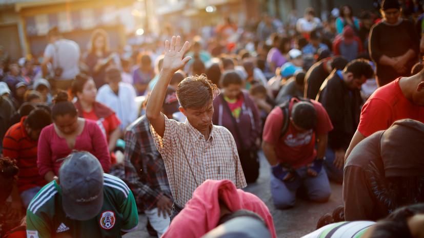 Мигранты из каравана подали в суд на Трампа за нарушение Конституции США