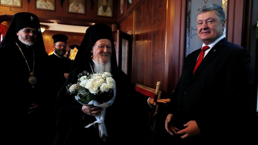 Украина и Константинопольский патриархат договорились о сотрудничестве