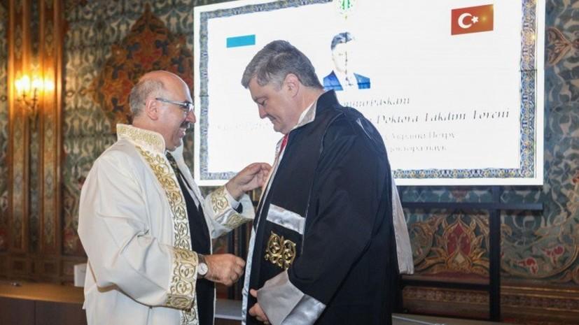 Порошенко получил степень почётного доктора Стамбульского университета