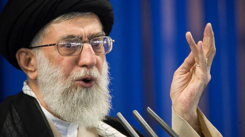 Хаменеи заявил, что санкции США привели к укреплению самодостаточности Ирана
