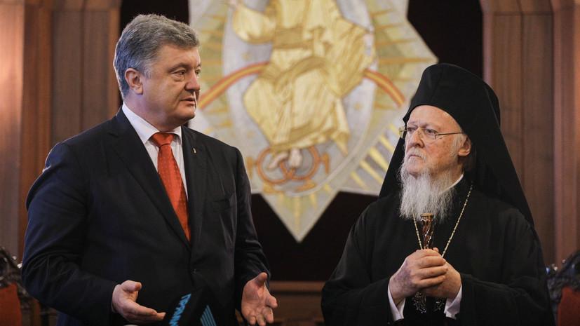 В Госдуме назвали уклоном в папизм договор Константинопольского патриархата с Украиной
