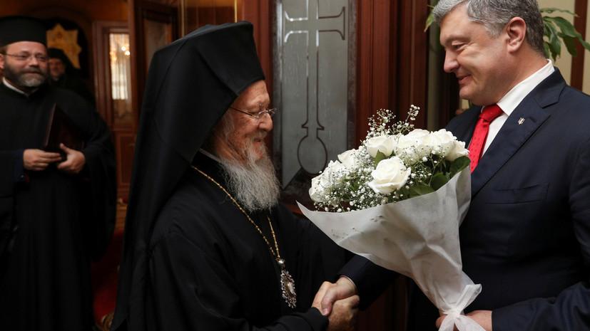 «Против всех канонов»: что стоит за подписанием соглашения между президентом Украины и константинопольским патриархом