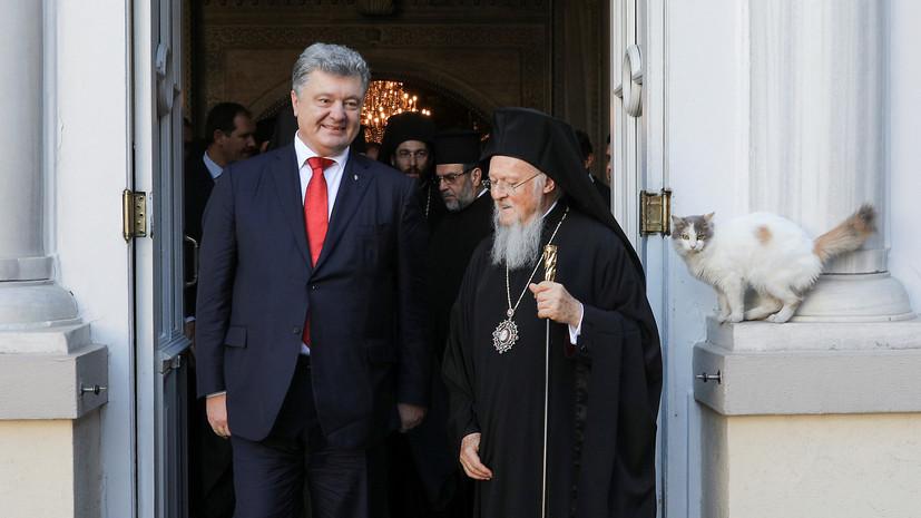 Церковный историк назвал «паноптикумом» договор Украины и Константинопольского патриархата