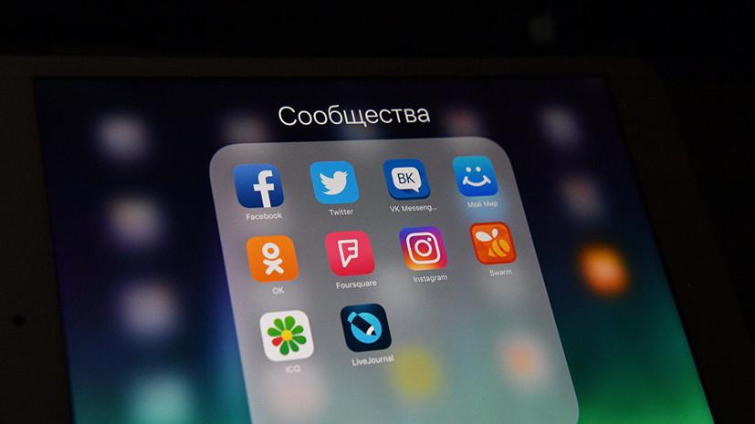 Эксперт оценил новые правила проверки пользователей мессенджеров