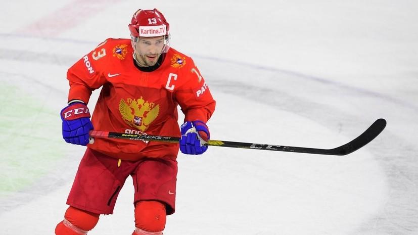 Дацюк получил приз самому ценному игроку сборной России по хоккею сезона-2017/18