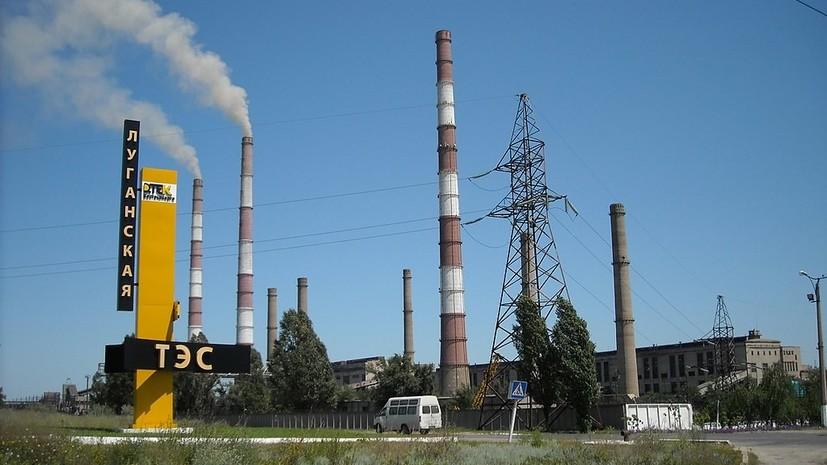 Луганская ТЭС вынужденно перешла с угля на газ