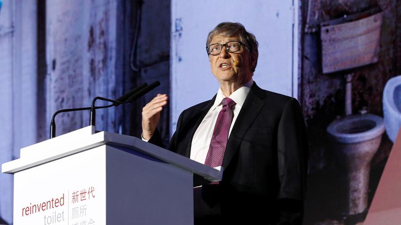 Билл Гейтс призвал общественность развивать инновационные туалеты