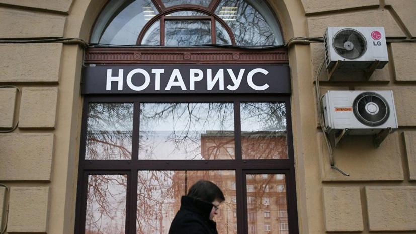 Эксперт рассказал о подготовке нотариусов для регистрации сделок с недвижимостью в Росреестре