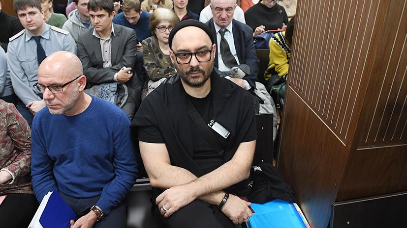 «Никогда ничего не крал»: Серебренников не признал вину в деле о хищении 133 млн рублей