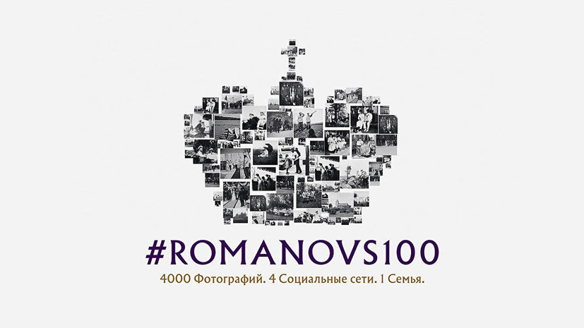 Проект RT #Romanovs100 завоевал премию The Drum Content Awards