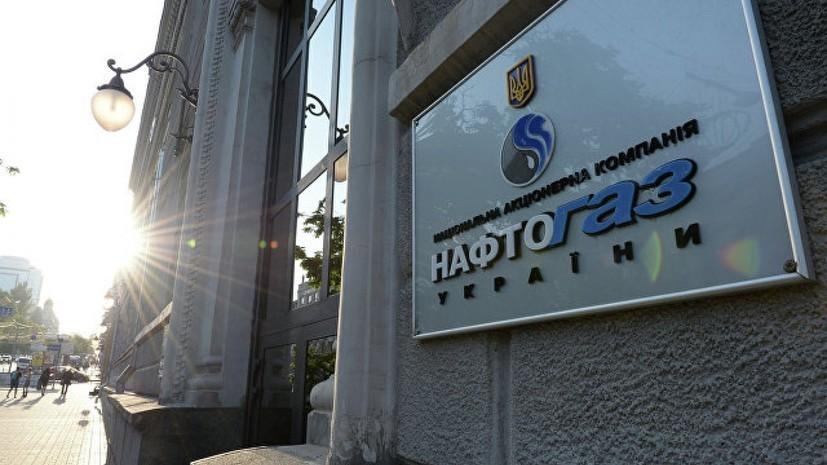 «Нафтогаз» требует от правительства Украины компенсацию в размере $236 млн