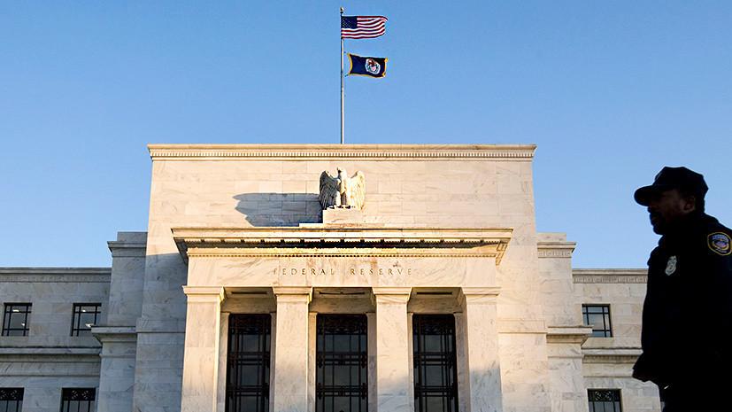 Сдержанный ход: ФРС США сохранила процентную ставку на уровне 2—2,25% годовых