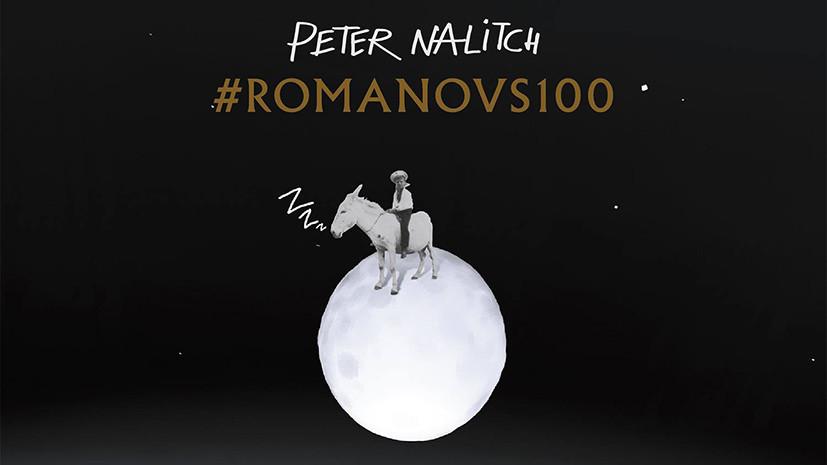 #Romanovs100: Пётр Налич исполнит саундтрек проекта RT в Зарядье