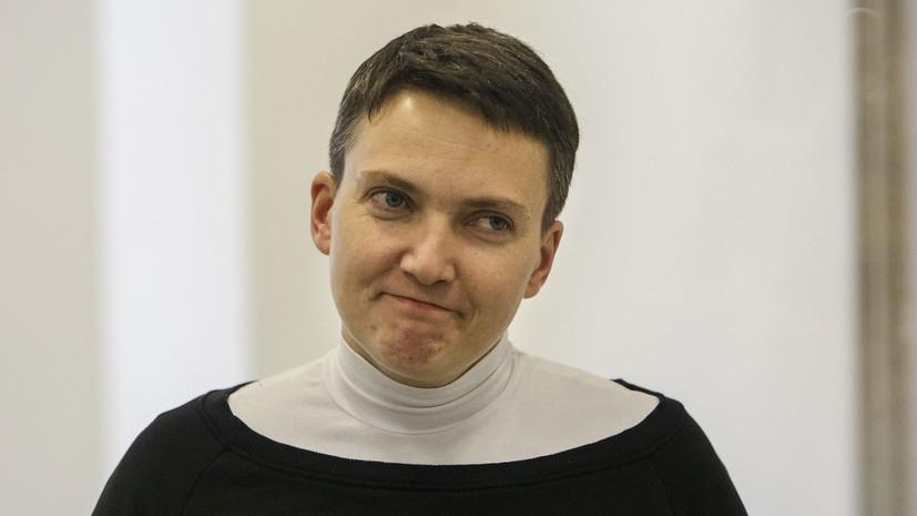 Надежда Савченко намерена вести избирательную кампанию на пост президента из СИЗО