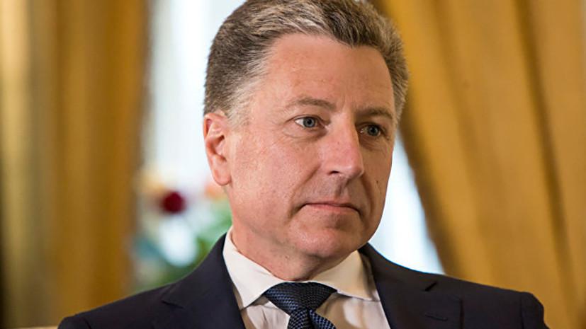 Волкер объявил о новых санкциях по Крыму и Донбассу
