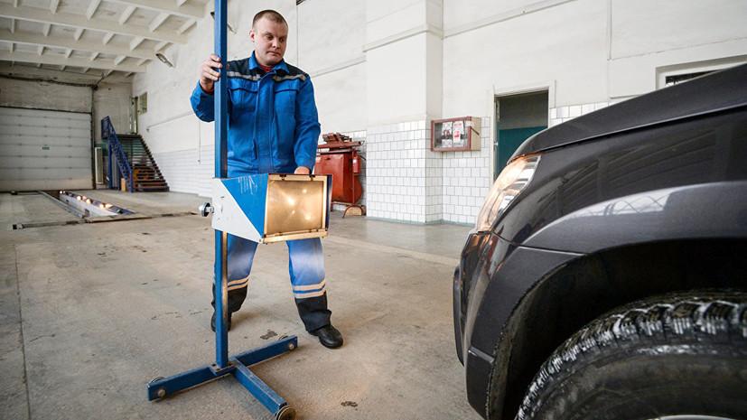 В Федерации автовладельцев оценили идею новой системы техосмотра автомобилей