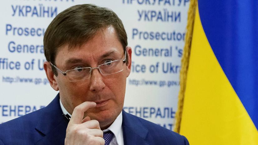 Луценко рассказал об «остром разговоре» с Порошенко