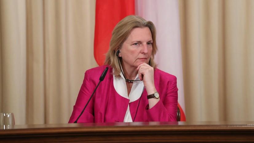 Глава МИД Австрии допустила осложнение отношений Вены и Москвы
