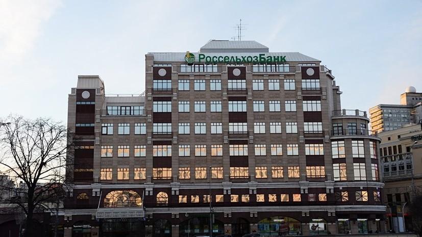 Кабмин намерен докапитализировать Россельхозбанк на 15 млрд рублей в 2019 году