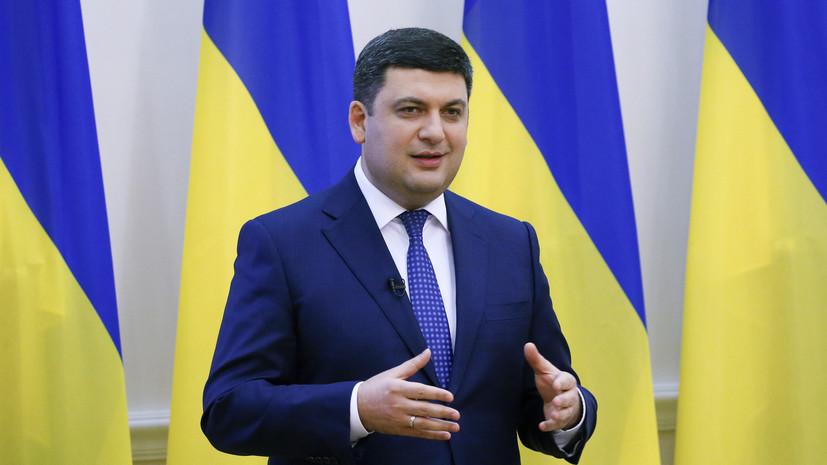 Гройсман предложил расширить полномочия премьер-министра Украины