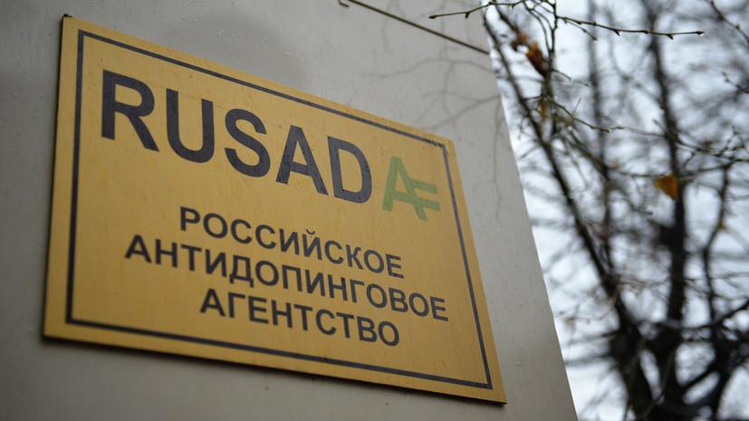 В 2018 году РУСАДА зафиксировало 132 нарушения антидопинговых правил