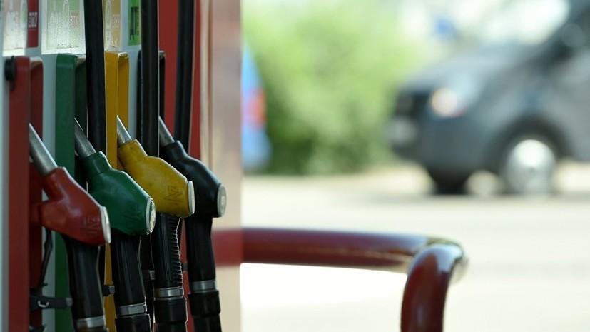 Цены на бензин в России за неделю выросли на 0,1%