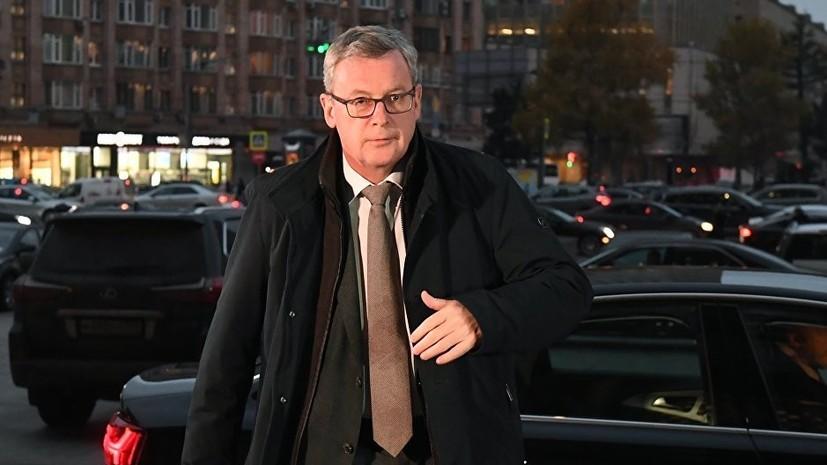 Посол Австрии прибыл в МИД России