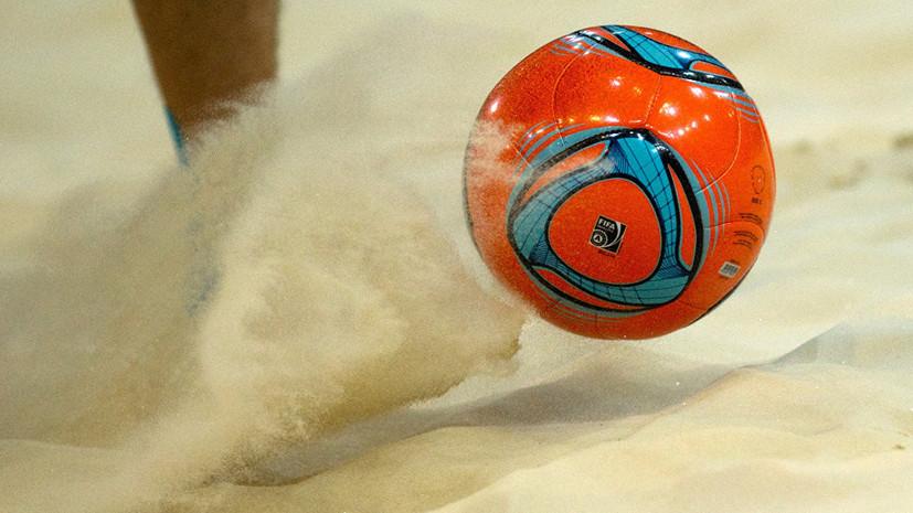 Сборная России вышла в финал Межконтинентального кубка по пляжному футболу