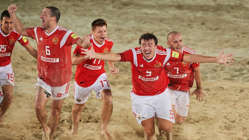 Окончание бразильской гегемонии: сборная России по пляжному футболу вышла в финал Межконтинентального кубка