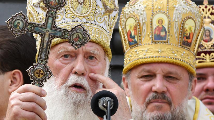 СМИ: Филарет и Макарий отказались возглавить новую церковь на Украине