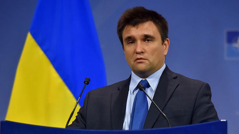 Климкин пригрозил России усилением санкций из-за выборов в Донбассе