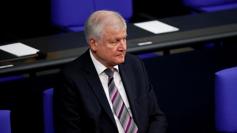 Зеехофер покидает пост председателя ХСС