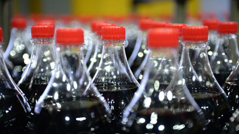 Эксперт оценила предложение ввести в России налог на сладкие газированные напитки