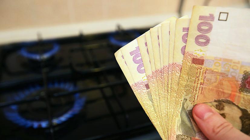 «Никто не заставлял брать долги»: кто виноват в повышении тарифов на газ на Украине