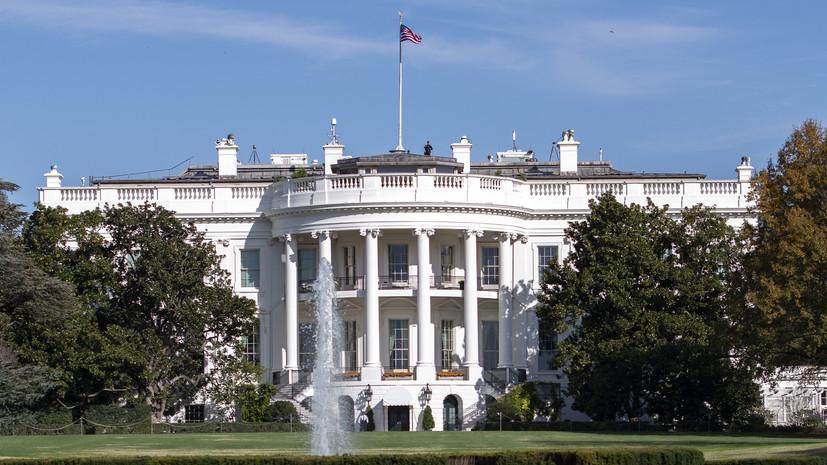 В Белом доме сообщили о продолжении консультаций по выходу из ДРСМД