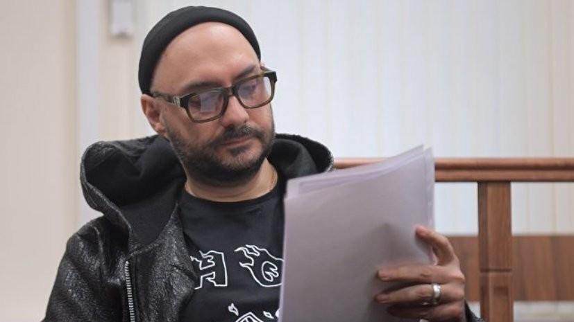 Серебренников завершил давать показания по делу о хищениях