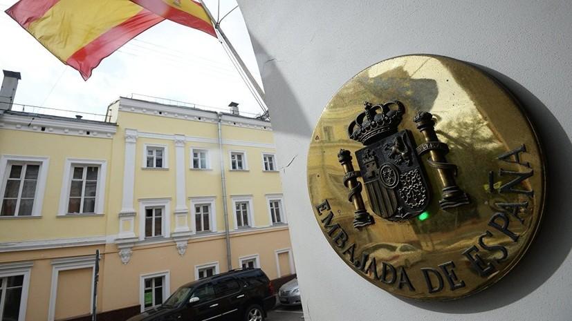 Визовый центр Испании в Москве вновь заработал